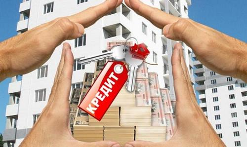 Как взять кредит на жилье с минимальными затратами?