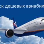 Airlife – купить авиабилеты легко